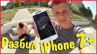 ВЛОГ ♦ Друг разбил айфон  7 плюс