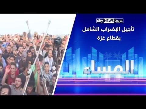 تأجيل الإضراب الشامل بقطاع غزة إلى يومي الخميس والجمعة  - 22:55-2019 / 3 / 20