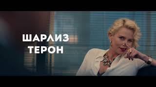 Опасный бизнес - Русский трейлер №2 (дублированный) 1080p