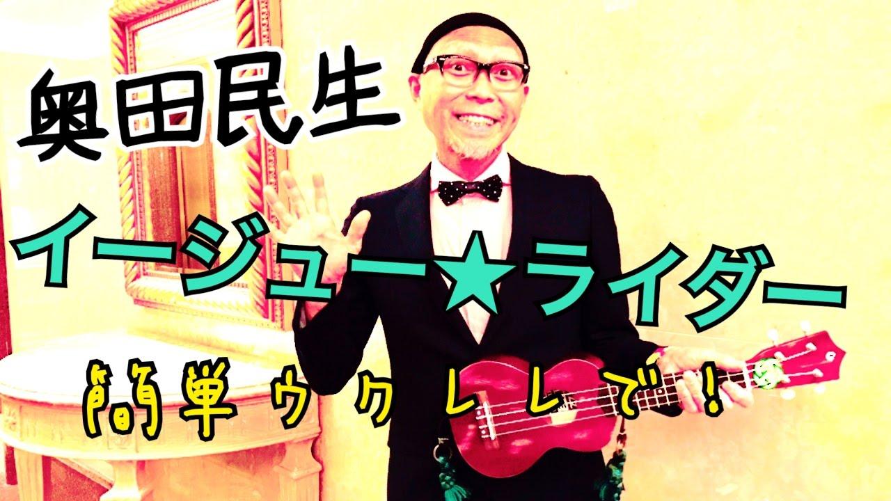 「イージュー★ライダー」奥田民生・ウクレレ 超かんたん版【コード&レッスン付】(with subtitle )