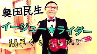 日本のロッカー「奥田民生」さんのイージュー☆ライダーを簡単ウクレレで...