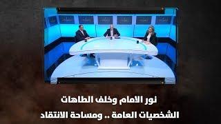 نور الامام وخلف الطاهات - الشخصيات العامة .. ومساحة الانتقاد