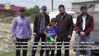 Благотворительная акция из фонда Мухаммада-хаджи Хидирова