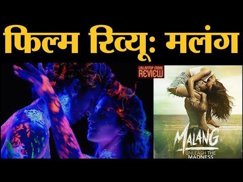 Film Review Malang In Hindi | Aditya R Kapur | Anil Kapoor | Disha Patani | Kunal Kemmu | Mohit Suri