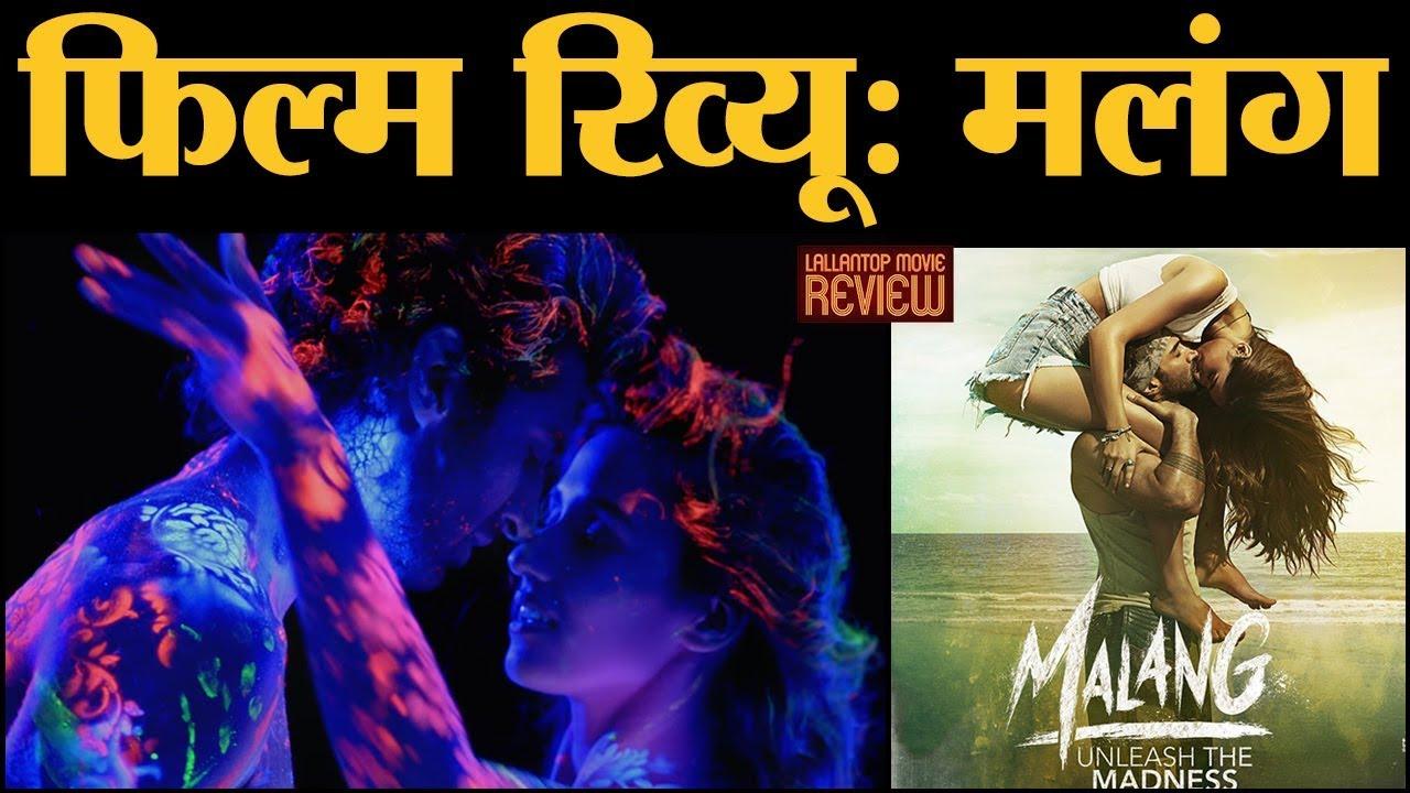 Film Review Malang In Hindi Aditya R Kapur Anil Kapoor Disha Patani Kunal Kemmu Mohit Suri Youtube