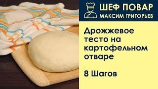 Дрожжевое тесто на картофельном отваре . Рецепт от шеф повара Максима Григорьева