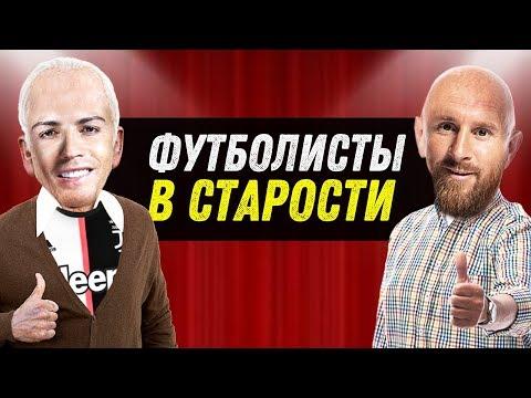 ФУТБОЛИСТЫ В СТАРОСТИ - Роналду, Месси, Неймар | Футбольные скетчи и приколы