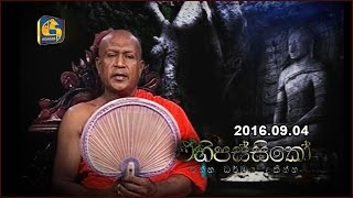 Ehipassiko - Hanguranketha Chandarathana Thero - 04th September 2016