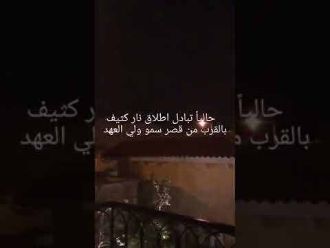 Affrontements continus à proximité du Palais Prince héritier dans la capitale Riyad. 21/04/18