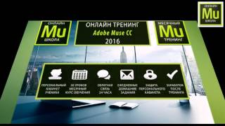 Онлайн тренинг по Adobe Muse CC 2016 - бюджетное обучение