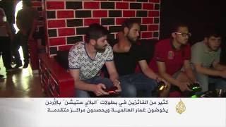 """""""البلاي ستيشن"""" تلقى رواجا بين الشباب في الأردن"""