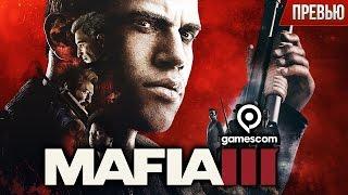 Mafia 3 - Другая сторона мафии (Превью)