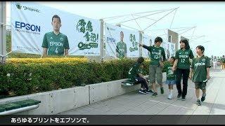 松本山雅FCではエプソンのプリンターやプロジェクターなどの製品があら...
