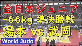 全日本ジュニア柔道 2019 66kg 準決勝 湯本 vs 武岡 Judo