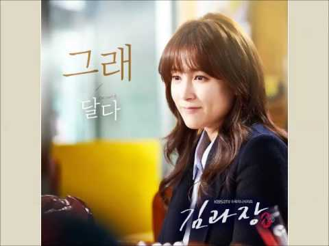 KIM SUNG TAE - That's Right [HAN+ROM+ENG] (OST Chief Kim) | koreanlovers