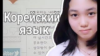 Корейский язык от носителей!