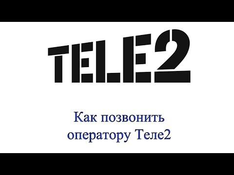 Как связаться с оператором теле2 бесплатно