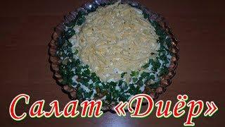 Салат ДИЁР. Вкусный салат с жареным картофелем. Salad (Type Of Dish)