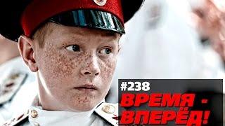 Как живёт Россия на самом деле (Время-вперёд! #238)