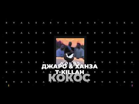 Джаро & Ханза, T-killah - Кокос