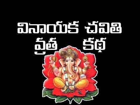 Vinayaka chavithi vratha katha telugu