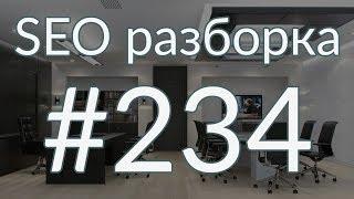 SEO разборка #234 | Ремонт квартир и офисов | Анатомия SEO<