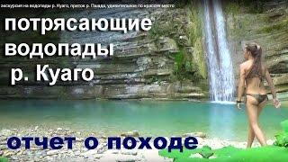 экскурсия на водопады р. Куаго, приток р. Пшада, удивительное по красоте место