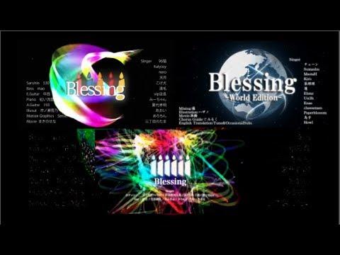 【合わせてみた】Blessing【SINGERS Ver.A×B×World Edition】@Youtube版