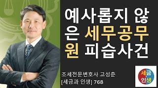 [세금과 인생]768 예사롭지 않은 세무공무원 피습 사…
