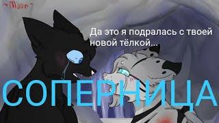 """Коты воители~~~ Ласточка- """"Соперница"""""""