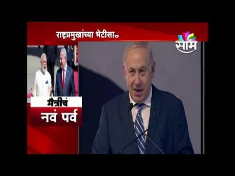 Benjamin Netanyahu third PM to visit Ahmedabad