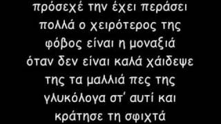 Να την προσέχεις -Sanjuro mc ft. Antonis  [στίχοι]