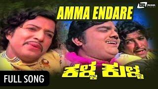 Amma Endare Eno Harushavu | Kalla Kulla | Dr.Vishnuvardhan, Dwarakish, | Kannada Song