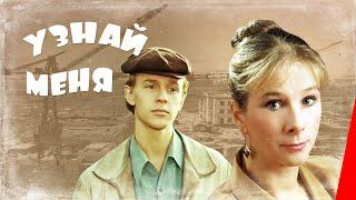 Узнай меня (1979) фильм