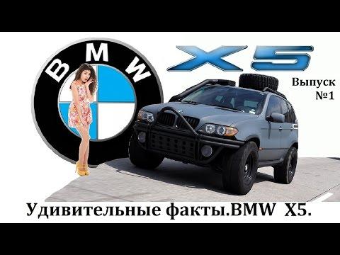 BMW.УДИВИТЕЛЬНЫЕ ФАКТЫ ВЫПУСК
