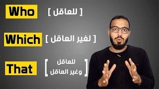شرح ضمائر الوصل في اللغه الانجليزيه ( Who , Which , That )