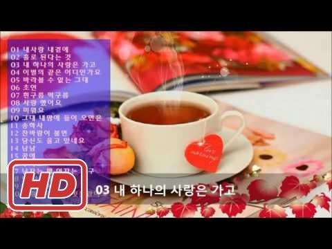 김란영 카페 음악 1 집