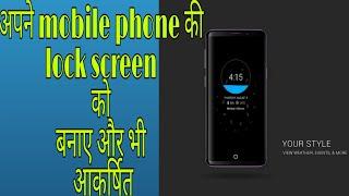 Make a amazing mobile phone lock screen. Customize your mobile lock screen in our mobile phone.