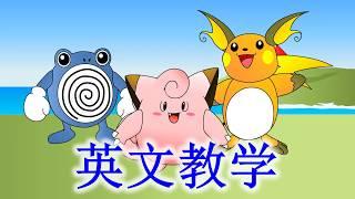 宝宝动画 Episode 16 - 英文教学 English Class Part IV