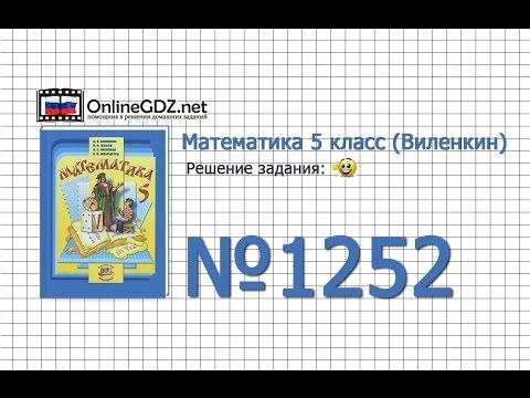 Задание № 1252 - Математика 5 класс (Виленкин, Жохов)