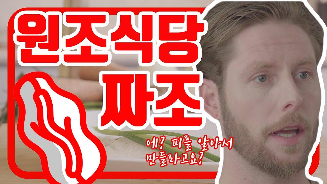 [ 원조식당 ] 짜조는 한국이 원조다?! 엉망진창 쿠킹쇼 -좌저편-