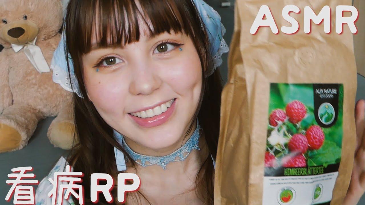 ASMR お姉ちゃんがあなたを看病💤生理痛・女の子の日・ロールプレイ