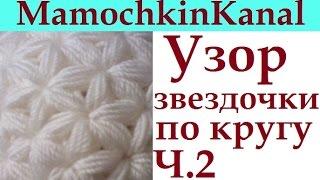 2 Узор крючком Звездочки по кругу для шапки, снуда Убавки Crochet Star Stitch pattern Decreases(Узор крючком для шапки и снуда