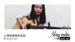 [Vietsub + Kara] May Mắn Bé Nhỏ | 小幸运 - Thu Thảo (Guitar Cover)