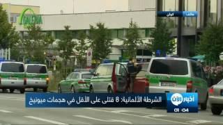 3 هجمات متزامنة تستهدف وسط مدينة ميونخ بالمانيا