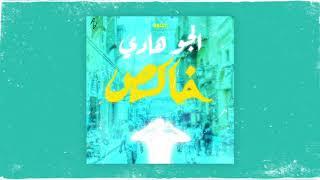 Rally Beats - الجو هادي خالص
