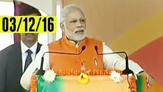 PM Modi Firing Speech in Moradabad (03 12 16) | Uttar Pradesh |