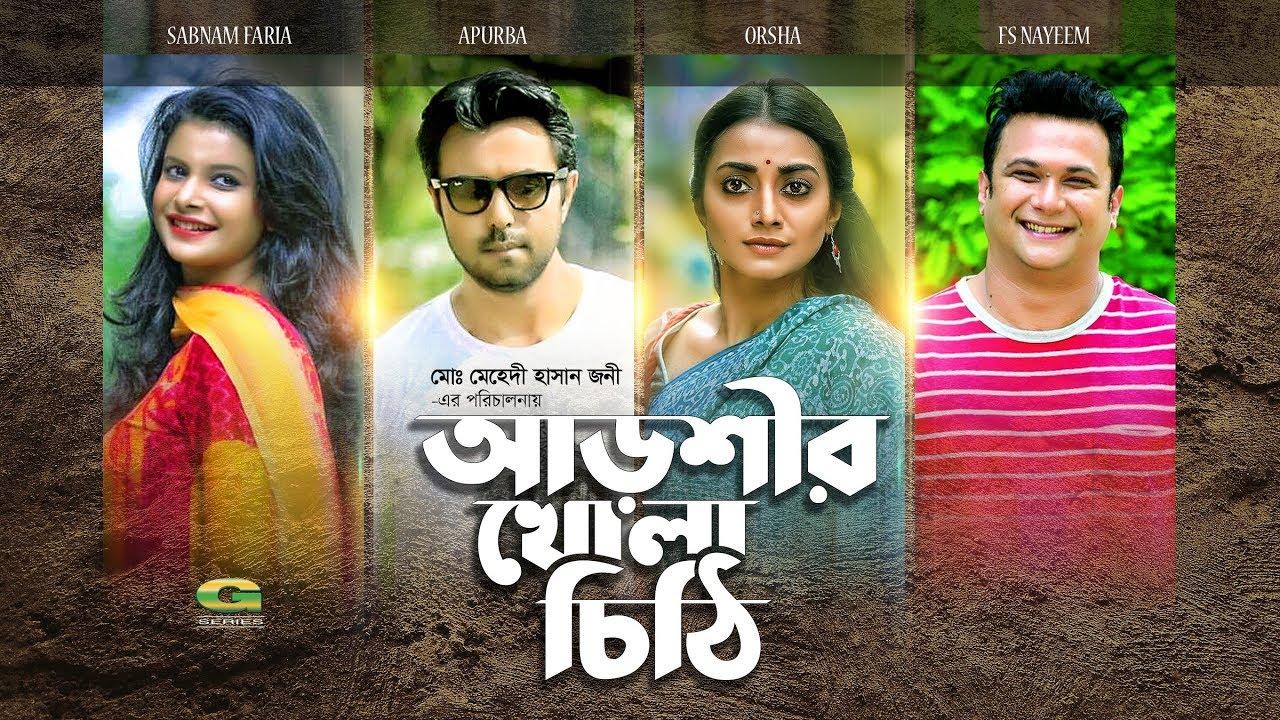 Eid Special Natok 2018 | Arshir Khola Chithi | ft Apurbo, Sabnam Faria, F S Nayeem, Orsha
