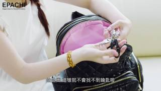 時尚多功能包領導品牌「依帕吉EPACHI」─『方志友』名人搜包,分享多功能大容量空間包包