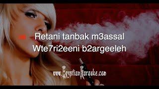 ▲ Fares Karam - Retani ▲ Arabic Egyptian Lebanese Karaoke Song ▲